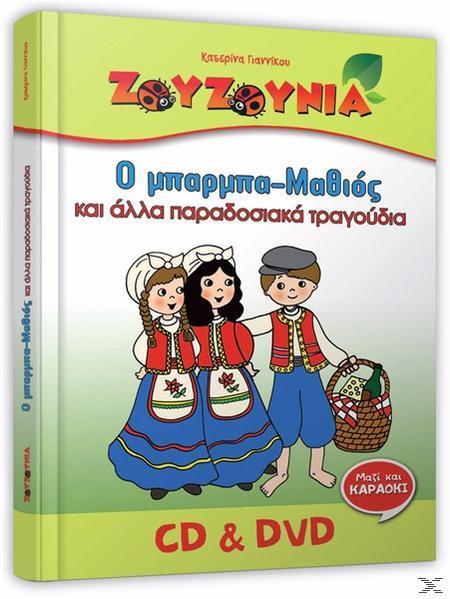 Ο ΜΠΑΡΜΠΑ-ΜΑΘΙΟΣ (CD+DVD)