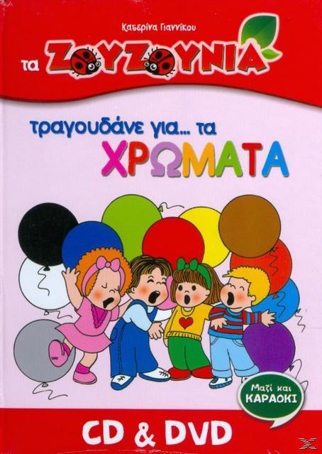 ΤΑ ΧΡΩΜΑΤΑ (CD+DVD)