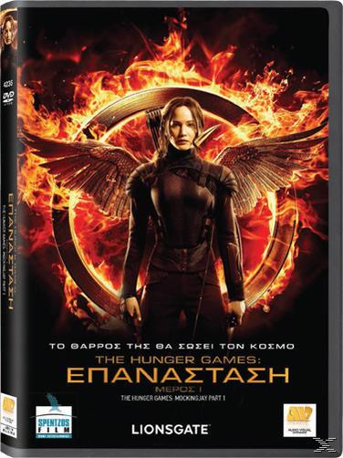 Hunger Games Επανάσταση Μέρος 1