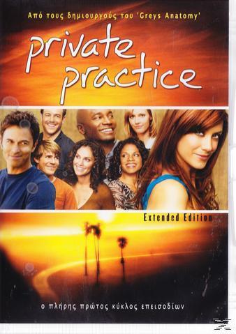 Private Practice - Ο Πρώτος Κύκλος