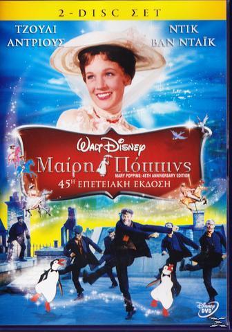 Μαίρη Πόππινς: 45η Επετειακή Έκδοση Anniversary Edition