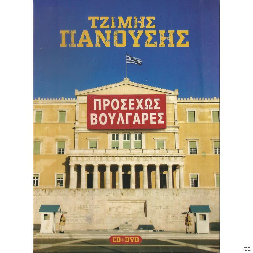 ΠΡΟΣΕΧΩΣ ΒΟΥΛΓΑΡΕΣ (CD+DVD)