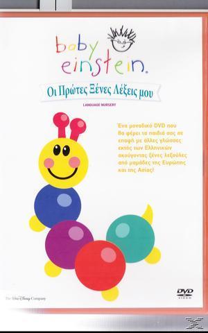 Baby Einstein - Οι Πρώτες Μου Λέξεις