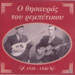 Θησαυρος Του Ρεμπετικου 1930 - 1940
