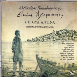 Estoudiantina / Eikona Aheiropoiiti