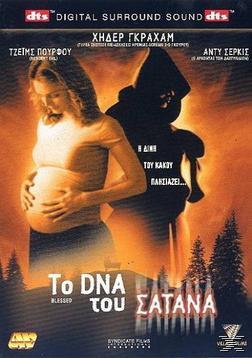 Το DNA του Σατανά - Blessed