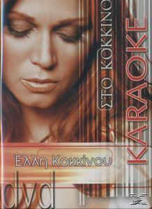 Στο Κοκκινο - Dvd Karaoke