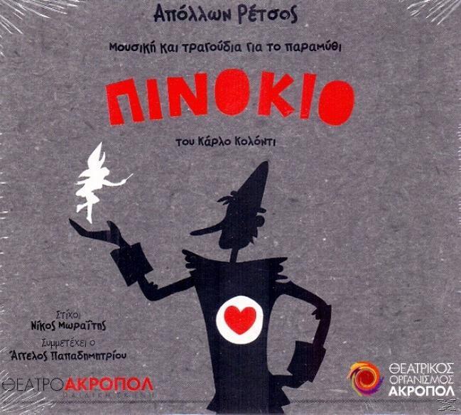 ΠΙΝΟΚΙΟ/ΚΑΡΛΟ ΚΟΛΟΝΤΙ (CD)