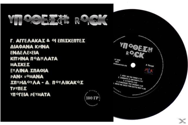 ΥΠΟΘΕΣΗ ROCK (LP DLX)