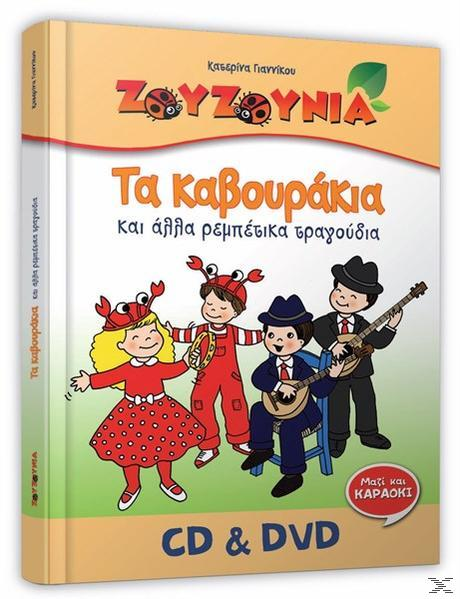 ΤΑ ΚΑΒΟΥΡΑΚΙΑ ΚΑΙ ΑΛΛΑ ΡΕΜΠΕΤΙΚΑ (CD+DVD