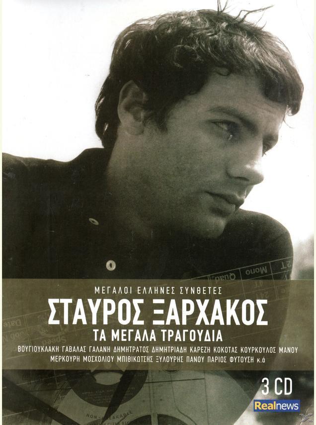ΞΑΡΧΑΚΟΣ Σ. ΤΑ ΜΕΓΑΛΑ ΤΡΑΓΟΥΔΙΑ (3CD)