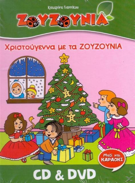 ΧΡΙΣΤΟΥΓΕΝΝΑ ΜΕ ΤΑ ΖΟΥΖΟΥΝΙΑ (CD+DVD)