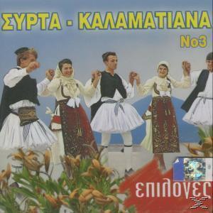Συρτά - Καλαματιανά Νο3