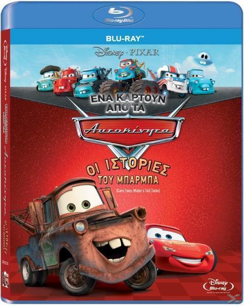 Αυτοκίνητα: Οι Ιστορίες του Μπάρμπα - Cars Toon: Mater's Tall Tales