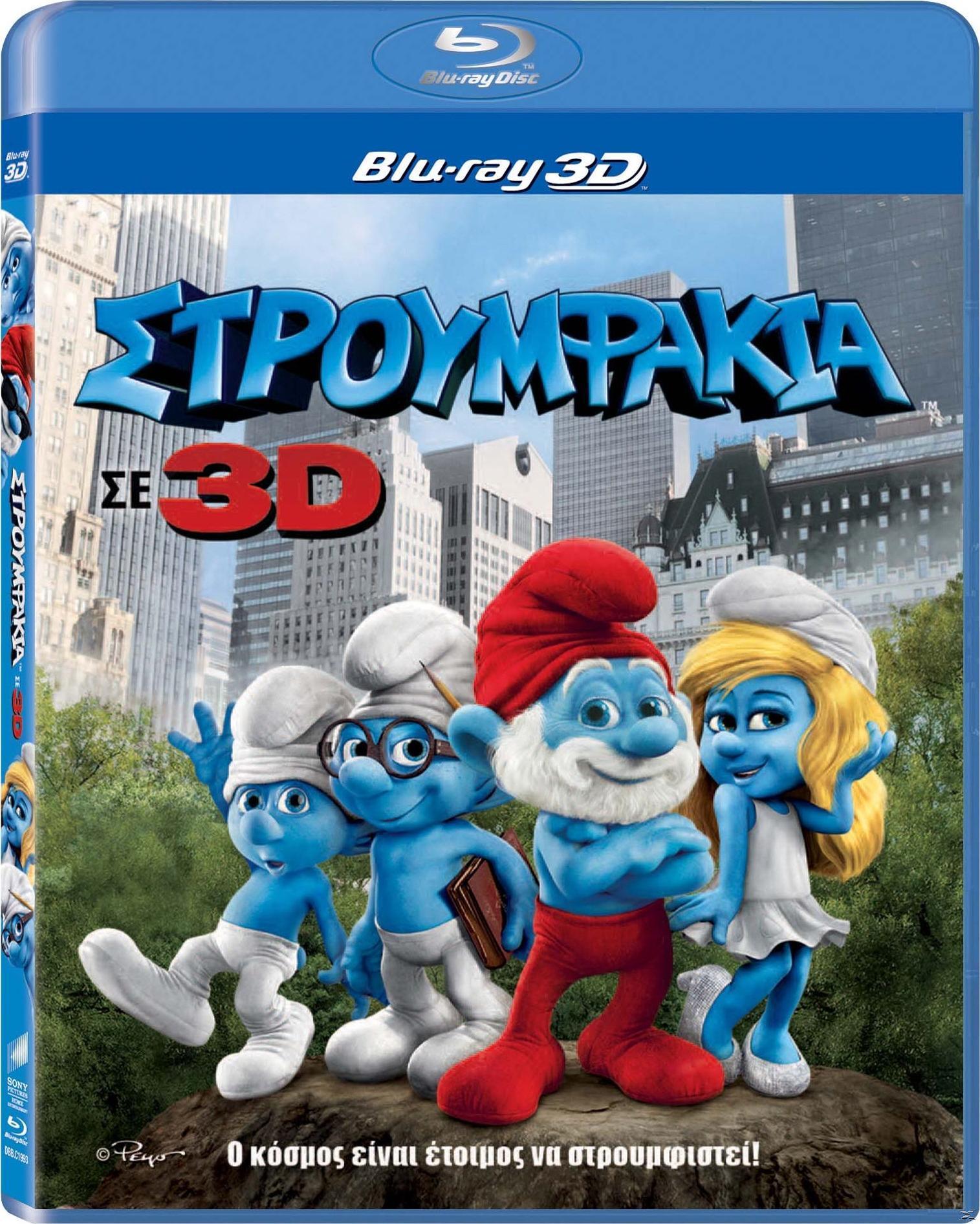 Στρουμφάκια 3D [Blu-Ray]