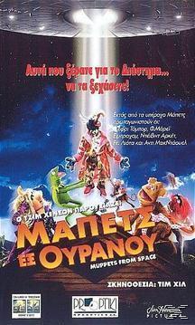 Μάπετς εξ Ουρανού - Muppets From Space