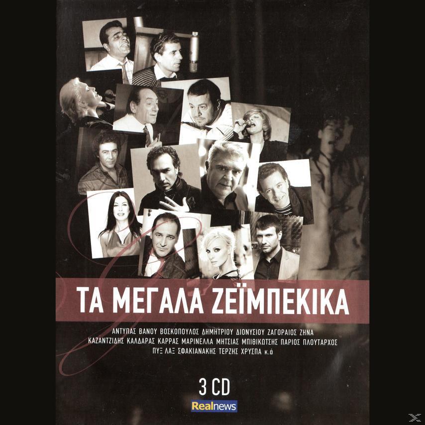 ΤΑ ΜΕΓΑΛΑ ΖΕΙΜΠΕΚΙΚΑ (3CD)