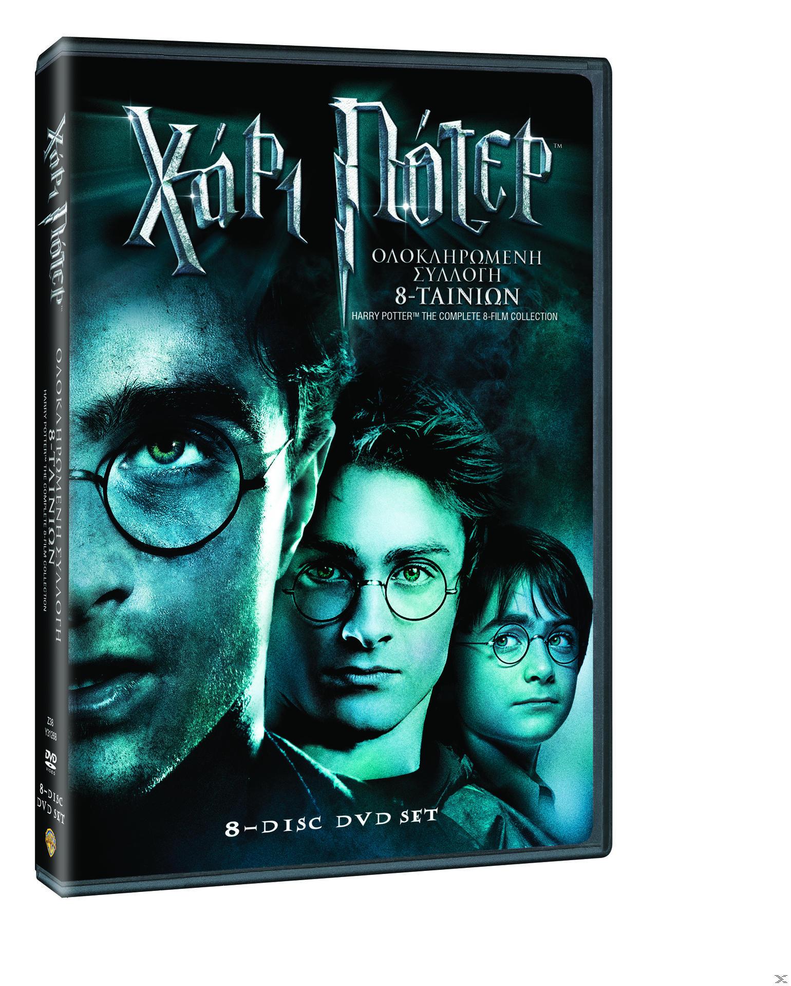 Χάρι Πότερ: Η Ολοκληρωμένη Συλλογή 8-Ταινιών DVD-Box