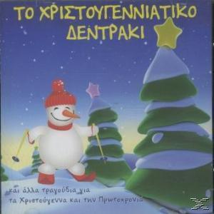Το Χριστουγεννιατικο Δεντρακι