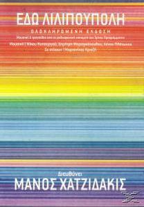 Εδώ Λιλιπούπολη Box Edition (6CD)