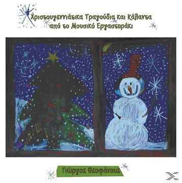 Χριστουγεννιατικα Τραγουδια Και Καλαντα Απο Το Μουσικο Εργαστηρακι