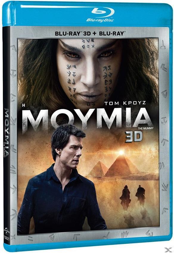 MOYMIA 3D [&2D BLU RAY]