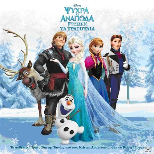 FROZEN (ΨΥΧΡΑ ΚΑΙ ΑΝΑΠΟΔΑ)