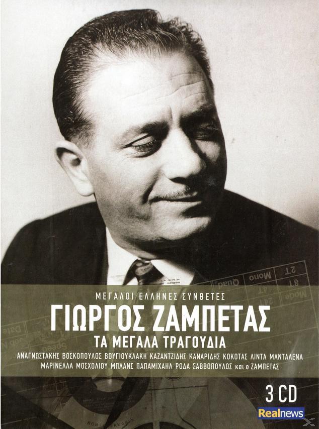 ΖΑΜΠΕΤΑΣ ΓΙΩΡΓΟΣ-ΤΑ ΜΕΓΑΛΑ ΤΡ.(3CD)