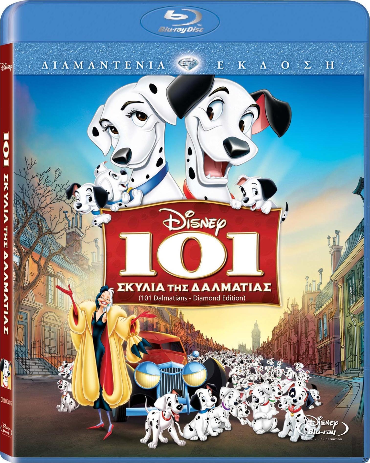 Τα 101 Σκυλιά της Δαλματίας Diamond Edition