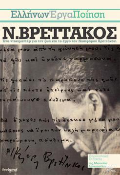 Ελλήνων Έργα: Ποίησή - Βρεττάκος