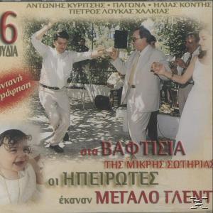 Sta Baftisia Tis Mikris Sotirias (Cd 1)