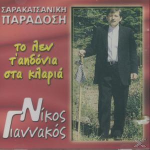 Nikos Giannakos / To Lent Aidonia Sta Klaria Sarakatsaniki P