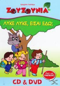 ΛΥΚΕ ΛΥΚΕ, ΕΙΣΑΙ ΕΔΩ (CD+DVD)