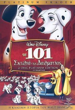 Τα 101 Σκυλιά της Δαλματίας Special Edition