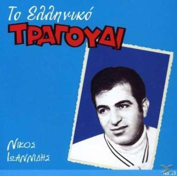 Το Ελληνικο Τραγουδι