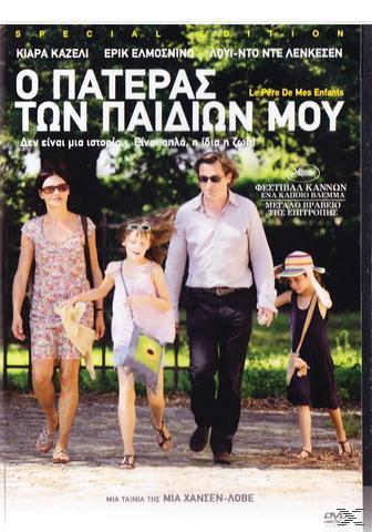 Le Père De Mes Enfants - Ο Πατέρας των Παιδιών μου Special Edition
