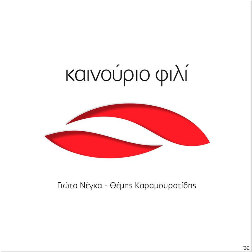 ΚΑΙΝΟΥΡΙΟ ΦΙΛΙ