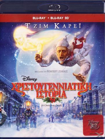 Χριστουγεννιάτικη Ιστορία 3D-Edition
