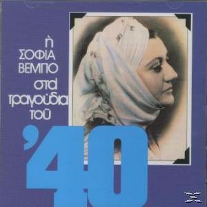 Η Σοφία Βέμπο στα τραγούδια του '40