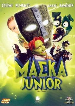 Μάσκα Junior - Son of the Mask