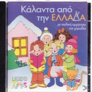 Κάλαντα Από Την Ελλάδα