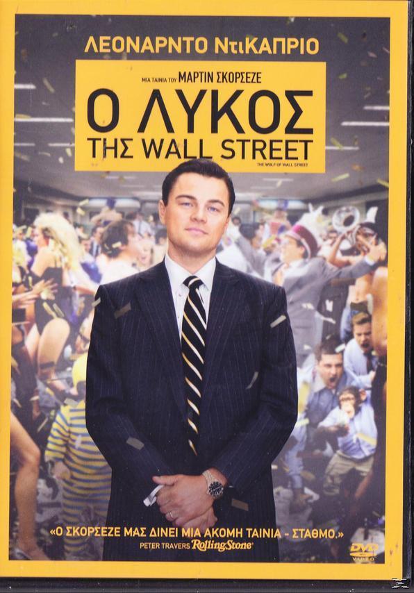 ΛΥΚΟΣ ΤΗΣ WALL STREET, Ο