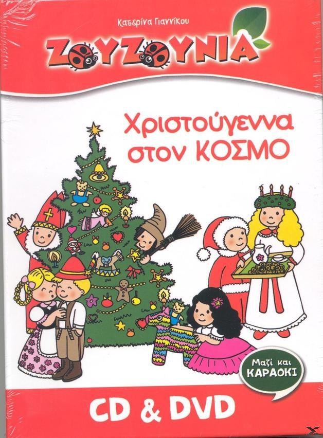 ΧΡΙΣΤΟΥΓΕΝΝΑ ΣΤΟ ΚΟΣΜΟ (CD+DVD)
