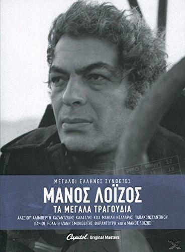 ΛΟΙΖΟΣ Μ. ΤΑ ΜΕΓΑΛΑ ΤΡΑΓΟΥΔΙΑ (3CD)