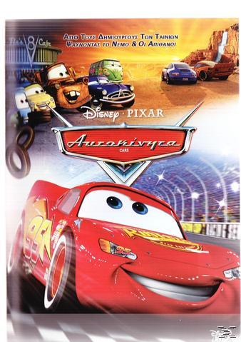 Αυτοκίνητα