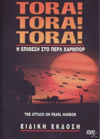 Τόρα! Τόρα! Τόρα! - Η Επίθεση Στο Περλ Χάρμπορ