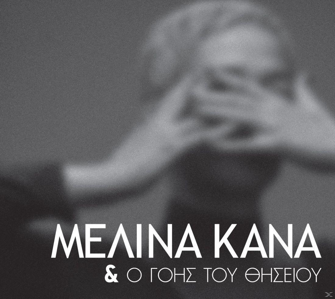 Νέα CD: Μαχαιρίτσας, Κανά, Φάμελλος, Μακεδόνας