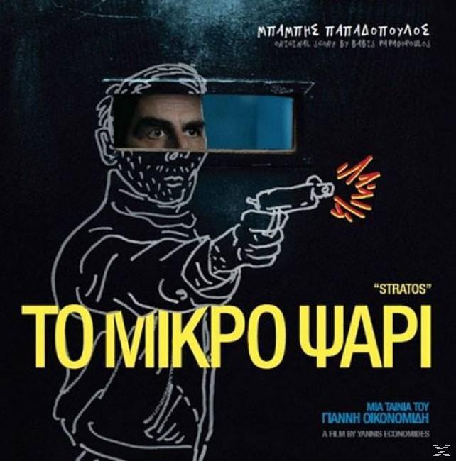 ΜΙΚΡΟ ΨΑΡΙ (LP)