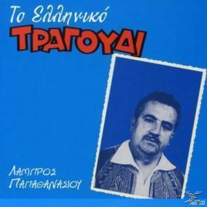 Various - Το Γλέντι Των Ελλήνων