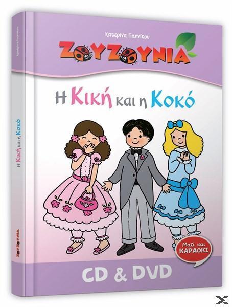 Η ΚΙΚΗ ΚΑΙ Η ΚΟΚΟ (CD+DVD)